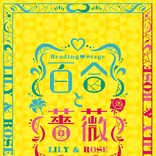堤幸彦が同性同士の恋を描いた朗読劇『百合と薔薇』を上演 崎山つばさ、本郷奏多、汐月しゅう、豊崎愛生ら総勢38名出演
