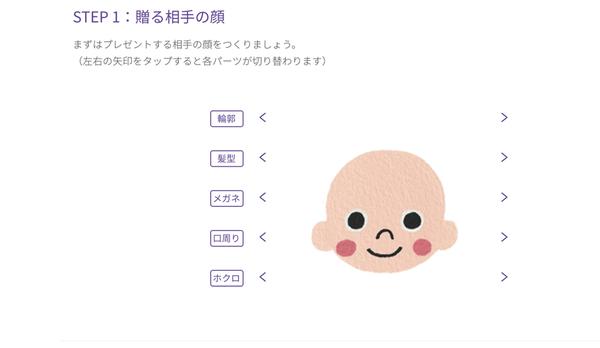 顔を選ぶ画面