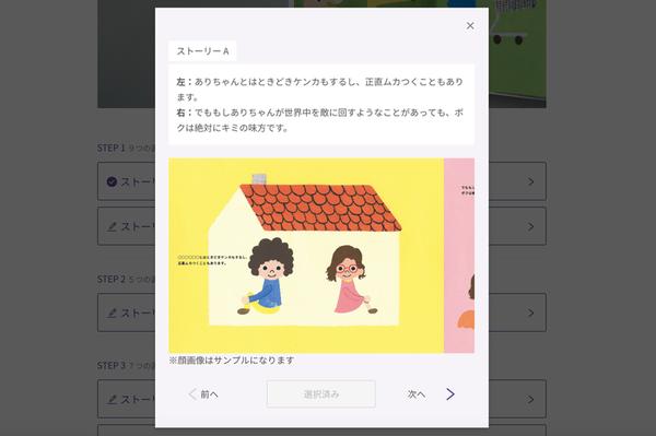 ストーリーの選択画面