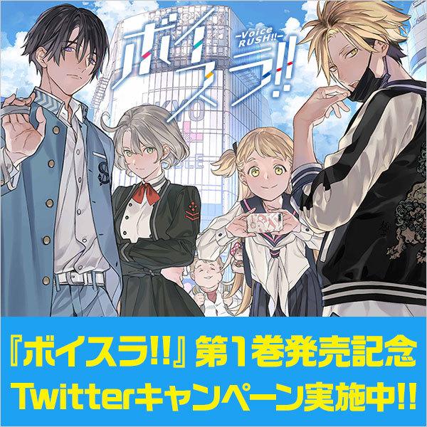 『ボイスラ!!』第1巻発売記念 Twitterキャンペーン実施中!!