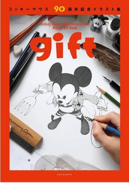 ミッキーマウス90周年記念イラスト集 gift 表紙画像
