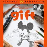 【話題騒然】人気漫画家118人による描きおろしミッキーマウス公式イラスト集