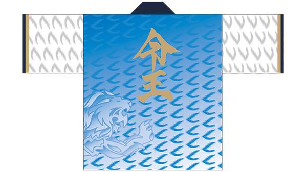 背中に揮毫されている「令王」の文字は、書道八段の山川穂高選手によるもの