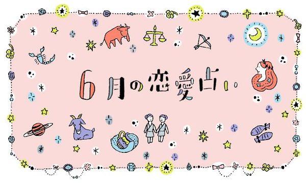 【2019年6月】あなたの恋愛運は?12星座占い!~ラッキーデー&スポットつき