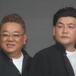 """サンドウィッチマンのこと好きすぎ! 中川家・剛の""""趣味""""に驚き"""