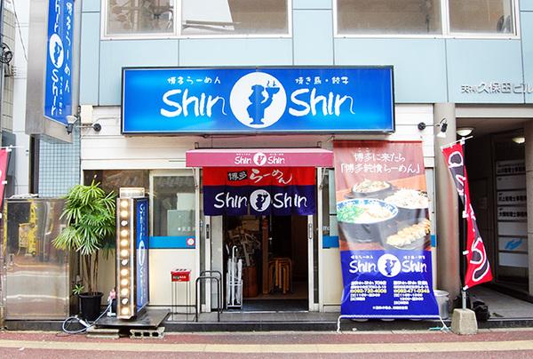 博多らーめんShin-Shin
