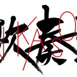新プロジェクト始動!! 戦国ロック活劇『天歌奏流-TENKASOUL-』が『SACRA FES』で電撃発表