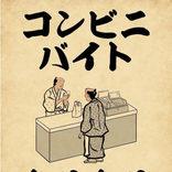 「山田全自動の、バイトあるある」第二章:コンビニバイトあるあるで候