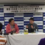数々のヒット曲を解説した書籍『記録と記憶で読み解く J-POPヒット列伝』刊行記念のトークイベントを開催