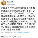 親友・木村進さん逝去に間寛平さんが悲しみのツイート 「倒れてから30年良く頑張ったと思います」