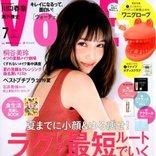 川口春奈、雑誌「VoCE」のアザーカットを披露!完璧なスタイルにファンから称賛!