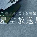 欅坂46のメンバーが出演しているラジオ番組!