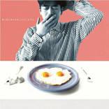 「どんなときも。」で見せたアーティスト・槇原敬之の本質を丁寧に作品へと映させた『君は誰と幸せなあくびをしますか。』