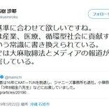 高樹沙耶さん「日本では大麻取締法とメディアの報道が人権を侵害している」元KAT-TUN・田口淳之介容疑者逮捕の報に
