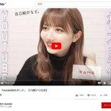再生数25万回に高評価1500で低評価が5万!? 椎木里佳さんの『YouTube』デビュー動画が話題