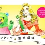 『#サランラップ漫画劇場キャンペーン』が大盛況のうちに終了。ついに当選者が出演する「ベルばら」池田理代子先生のオリジナル漫画が公開!