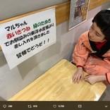 "AKB48横山由依""マルちゃん""の差し入れGET出来ず 肩を落とし「あかきつさんーー」"