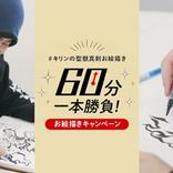 """真島ヒロが""""聖獣麒麟""""お絵描き60分一本勝負に挑戦!"""