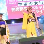夏焼雅、PINK CRES.でハロプロを卒業以来のCDシングル「待ちに待った日がやってきた」