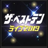 伝説の音楽番組が復活!「ザ・ベストテン ライブ2019」