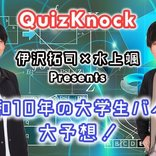 QuizKnock・伊沢拓司 & 水上颯Presents「令和10年の大学生バイト、大予想!」