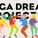 野外ロックフェス『ジャイガ』にてakane(アカネキカク)が振付・演出をプロデュースするダンスショーケースのオーディションが開催