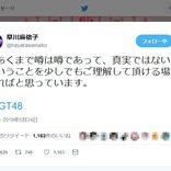 早川麻依子・NGT48劇場支配人がツイート開始「違うことは違うと、NGT48のメンバーのために発信していきたい」