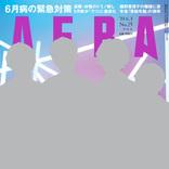 Hey!Say!JUMP山田涼介、令和になっても「古くならないように頑張らないと」
