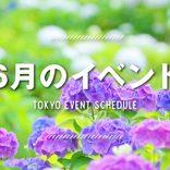 \2019年6月東京イベントまとめ/雨でもおでかけしたくなるイベントをご紹介!