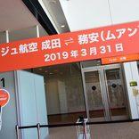 チェジュ航空の東京/成田~務安線初便に搭乗した【坂部秀治の航空よもやま話】