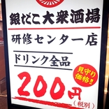 【全国に1店舗のみ】「銀だこ」研修センター店に行ってみた結果! ドリンク全品200円だが「串カツ田中」に勝てるのか?