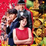 【映画ランキング】『コンフィデンスマンJP』V2! 『空母いぶき』は2位発進