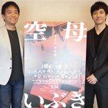 西島秀俊、映画「空母いぶき」主演の重圧で「声が出なくなった」