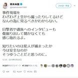 川崎市の殺傷事件でマスコミの空撮やインタビューに疑問を呈する 岡本麻里さんのツイートに賛否