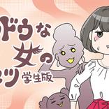 メンドウな女(ヒト)のトリセツ・学生版 第19回「噂好きの女」