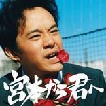 """""""いききっちゃうんだ"""" 池松壮亮、薔薇を食らう!『宮本から君へ』ビジュアル解禁"""