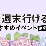 今週末行ける!東京都内のおすすめイベント(2019年6月1~2日)