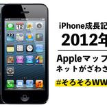 【iPhone成長記⑥】2012年のiPhone:Apple純正マップが異次元でした #そろそろWWDC