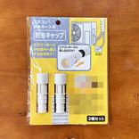 【100均検証】パッケージの文章が恐ろしすぎて即買いした「エアコン排水ホース用防虫キャップ」