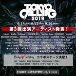 『TOKYO CALLING 2019』 第3弾出演者発表 FIVE NEW OLD、KOKI、魔法少女になり隊ら計49組
