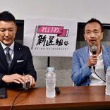 拉致被害者家族・蓮池透氏、山本太郎の新党「れいわ新選組」から出馬 寄付金は1.5億円突破