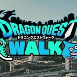 「ドラゴンクエストウォーク」が2019年リリース スマホ向けドラクエ新作は位置情報ゲーム「日本中がドラクエになる」