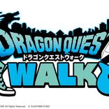 コロプラ「ドラゴンクエスト」シリーズ初の位置情報RPG『ドラゴンクエストウォーク』をスクウェア・エニックスと共同開発