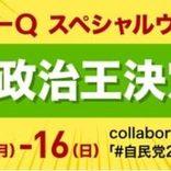 自民党コラボのクイズ番組『グノシーQ 日本政治王決定戦』が超面白そう