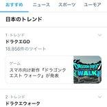 スマホ向け位置情報ゲーム「ドラゴンクエストウォーク」発表! 『Twitter』のトレンド1位は「ドラクエGO」