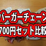 【ハンバーガー検証】もっともコスパが高い「税込700円」のセットはどれだ? マック・バーキン・モス・ロッテリア・FKを比較してみた