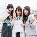 卒業メンバーも多数、素顔満載の「AKB48 旅少女」全12話一挙放送