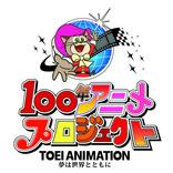東映アニメーションがオリジナルアニメ企画を一般公募「100年プロジェクト」始動、『一休さん』リメイク案も募集