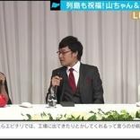 蒼井優&南キャン山里結婚、ノンスタ井上「蒼井さん頼むから冷めないで」