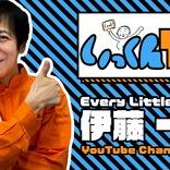 伊藤一朗(Every Little Thing)、YouTubeチャンネル『いっくんTV』を開設